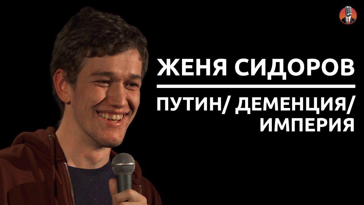 Женя Сидоров – Путин/ деменция/ империя [СК#2]
