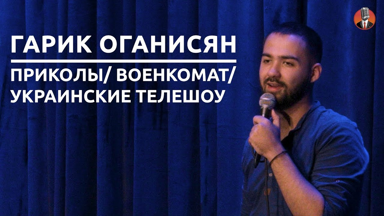 Гарик Оганисян – Приколы/ Военкомат/ Украинские телешоу [СК#3]