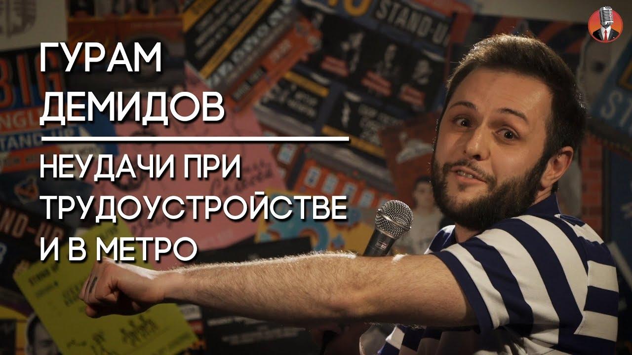 Гурам Демидов – неудачи при трудоустройстве и в метро [СК#1]