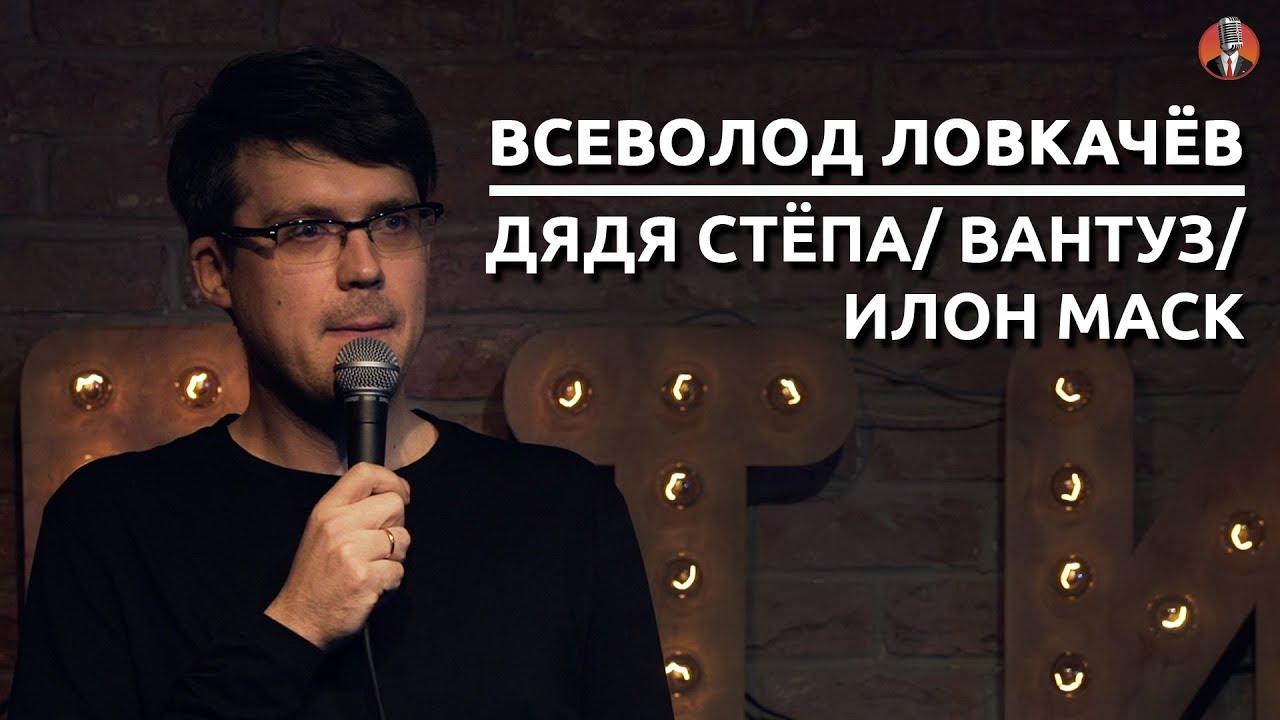 Всеволод Ловкачёв – Дядя Стёпа/ Илон Маск/ Вантуз  [СК #5]