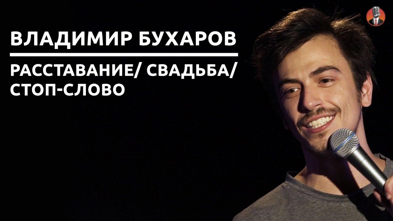 Владимир Бухаров – Расставание/ Свадьба/ Стоп слово [СК#10]