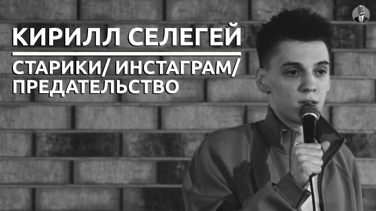 Кирилл Селегей – Старики/ Инстаграм/ Предательство [СК#8]