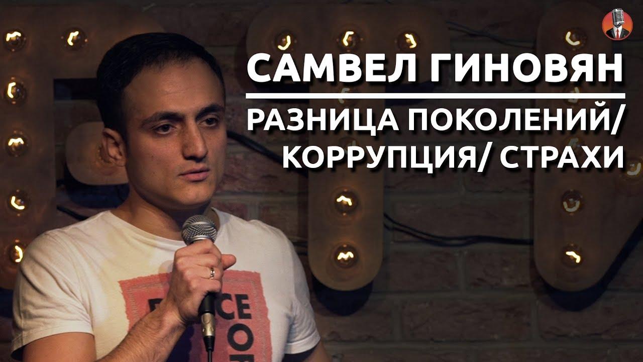 Самвел Гиновян – Разница поколений / Коррупция / Страхи [СК #5]