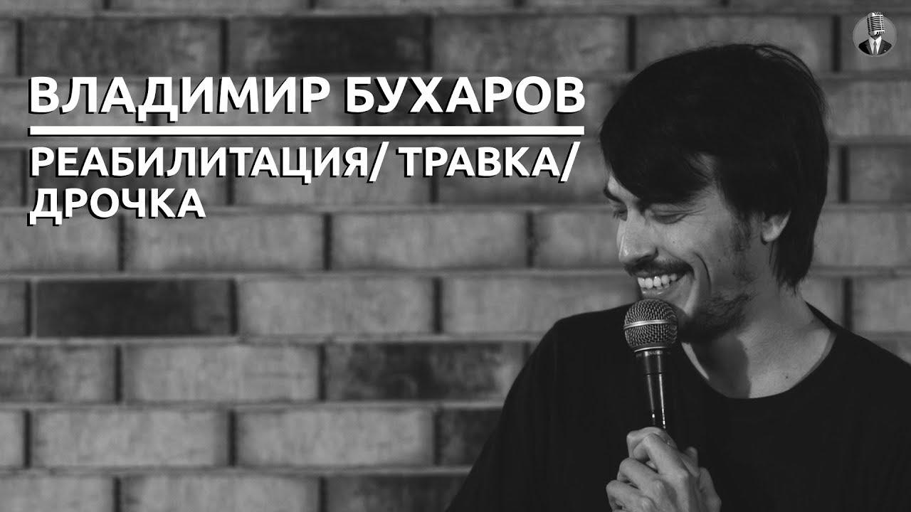 Владимир Бухаров – Реабилитация/ Травка/ Дрочка [СК#8]