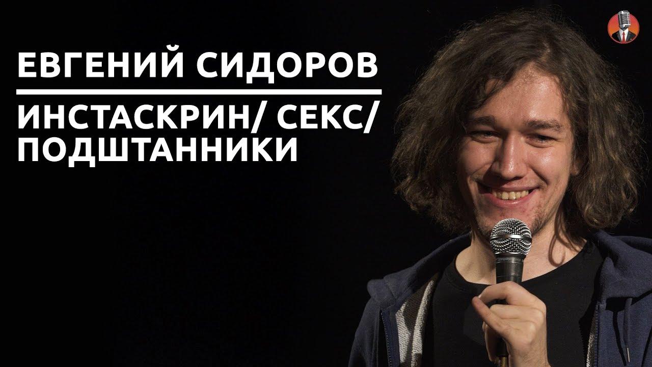 Евгений Сидоров –  Инстаскрин/ Подштанники/ Секс [СК#11]