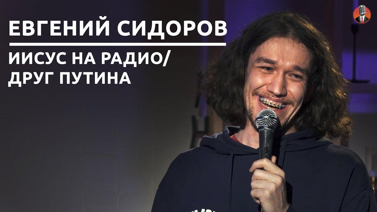Евгений Сидоров – Иисус на радио/ друг Путина [СК#13]