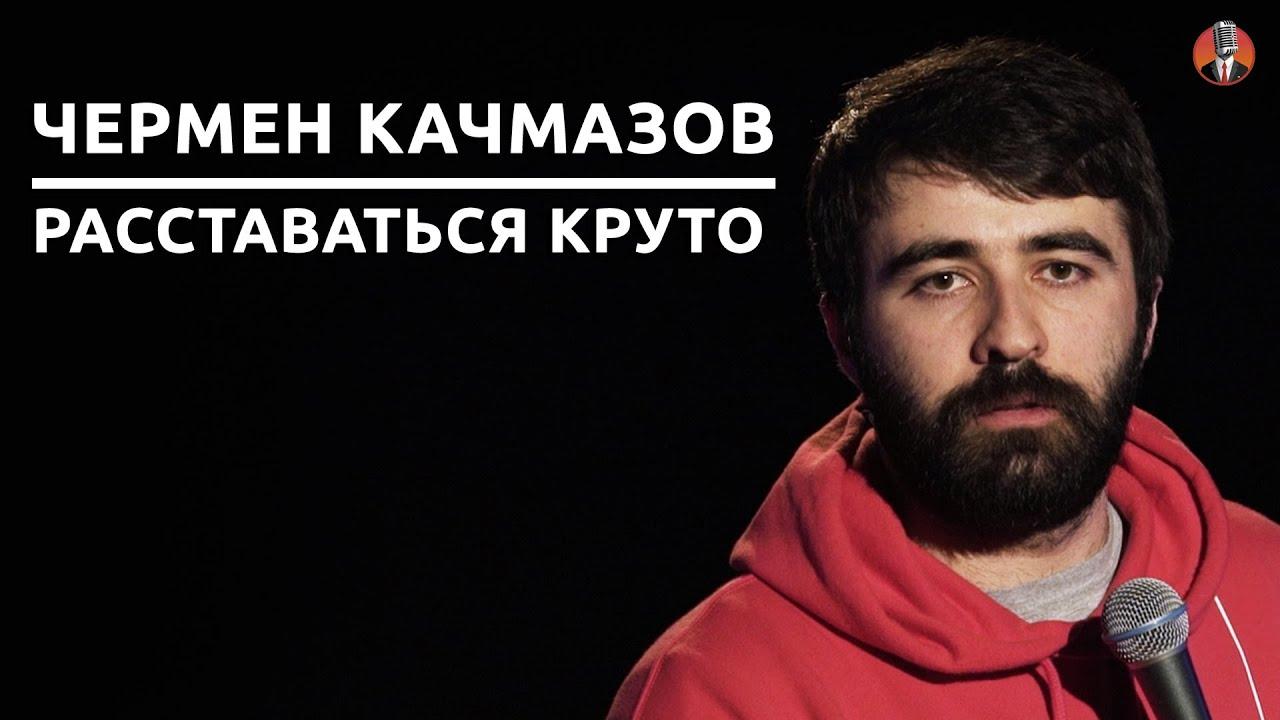Чермен Качмазов – Расставаться круто [СК#10]