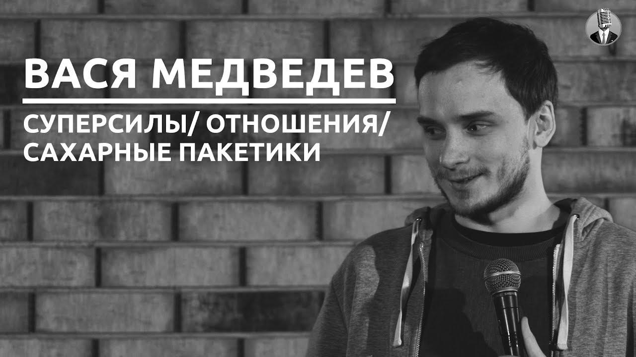 Василий Медведев – Суперсила/ Отношения/ Сахарные пакетики [СК#7]