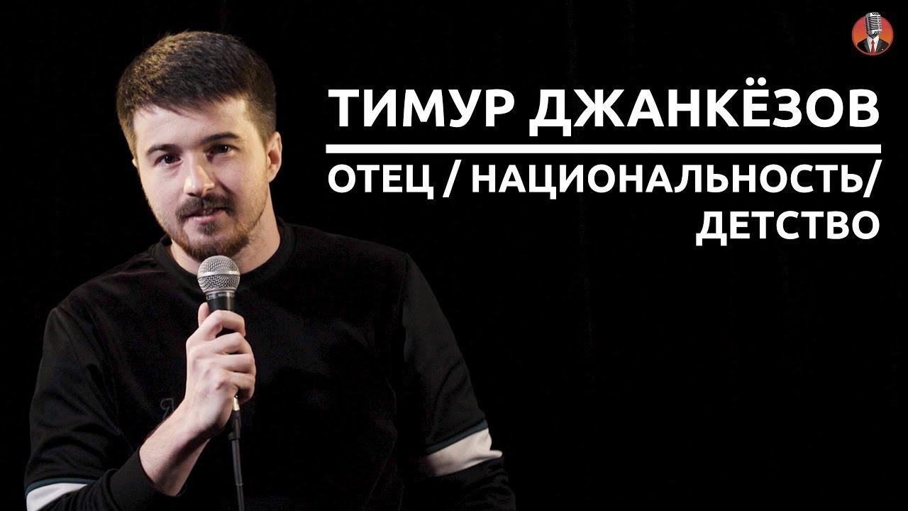 Тимур Джанкёзов – Отец / Детство / Национальность [СК #6]