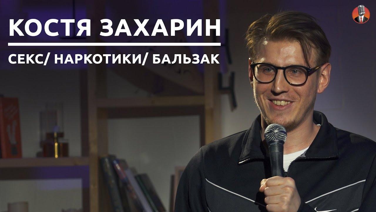 Костя Захарин  – секс/ наркотики/ Бальзак [СК#15]