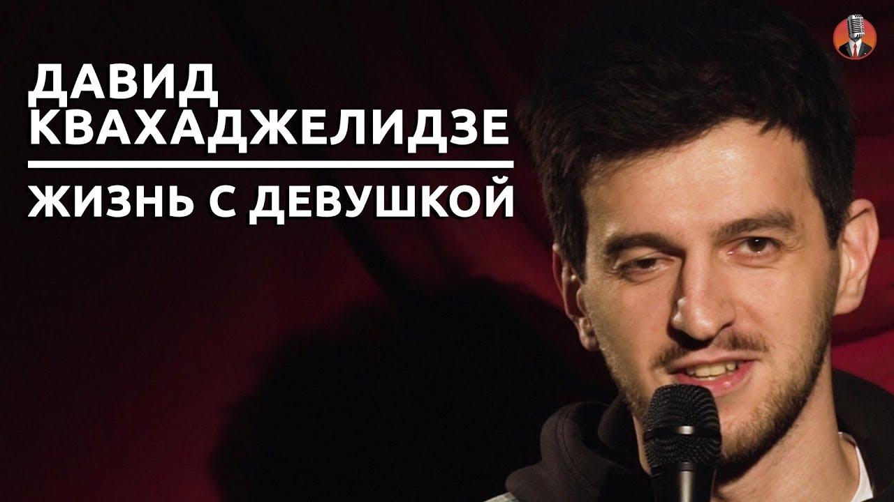 Давид Квахаджелидзе – Жизнь с девушкой [СК#9]