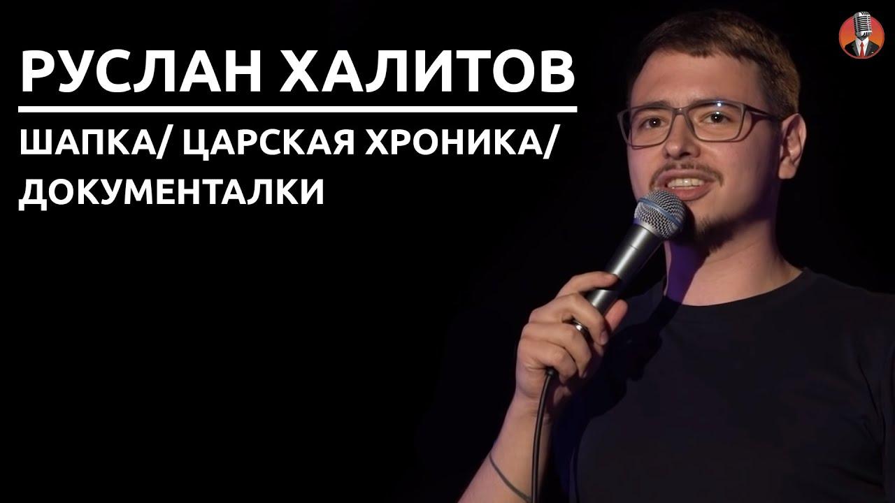 Руслан Халитов – Шапки/ Царская хроника/ Документалки [СК#12]