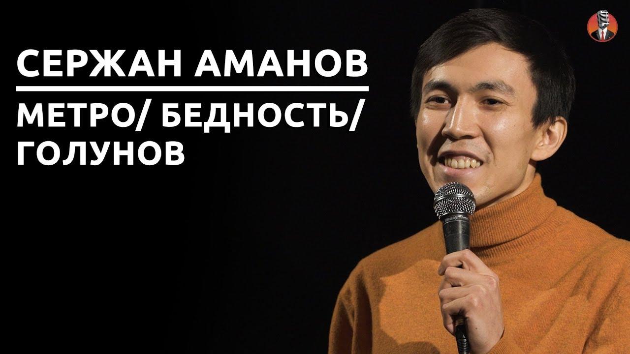 Сержан Аманов – Метро/ Бедность/ Голунов [СК#11]