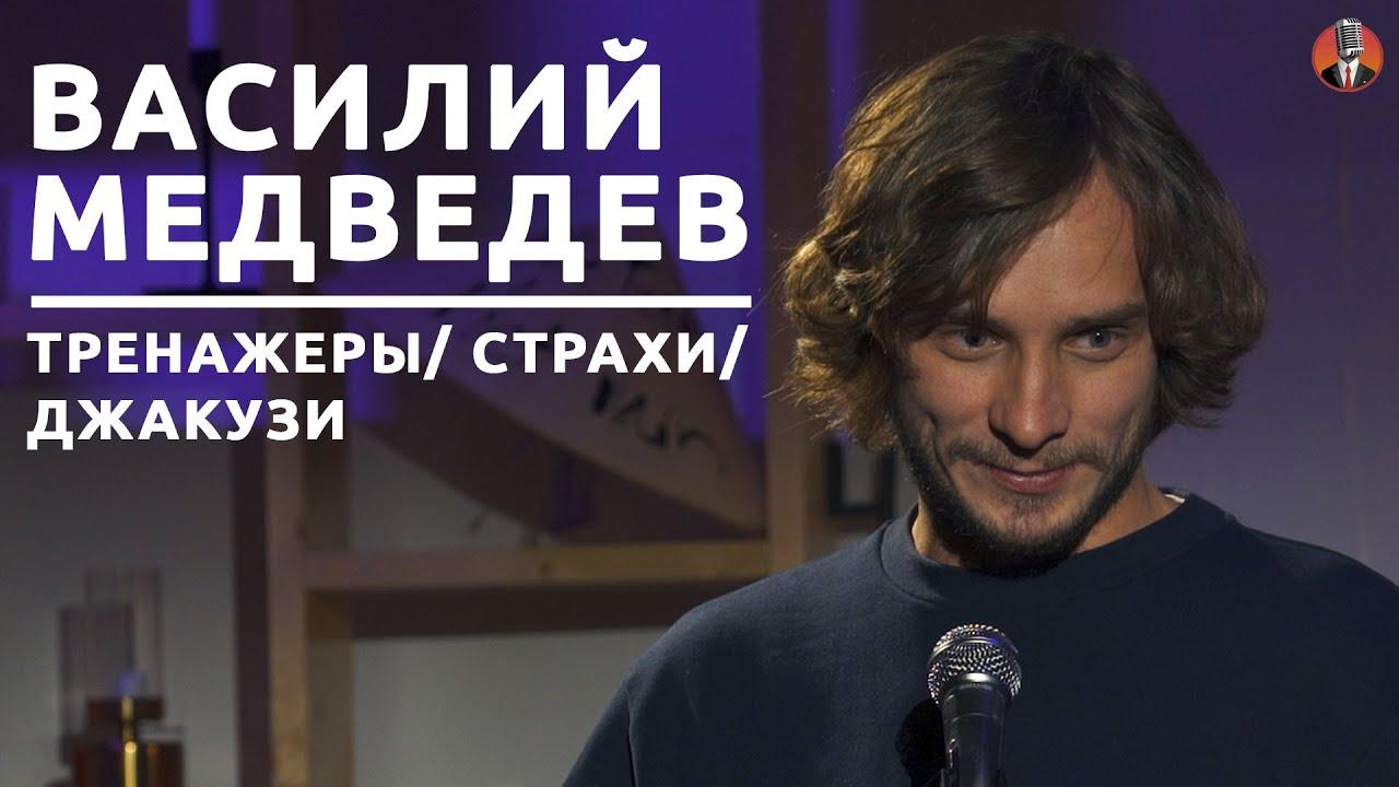 Василий Медведев – тренажеры/ страхи/ джакузи [СК#14]