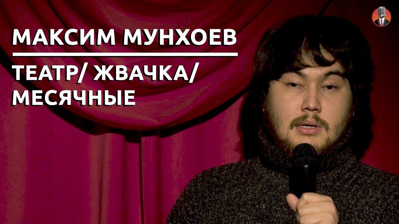 Максим Мунхоев – Театр/ Жвачка/ Месячные [СК#9]