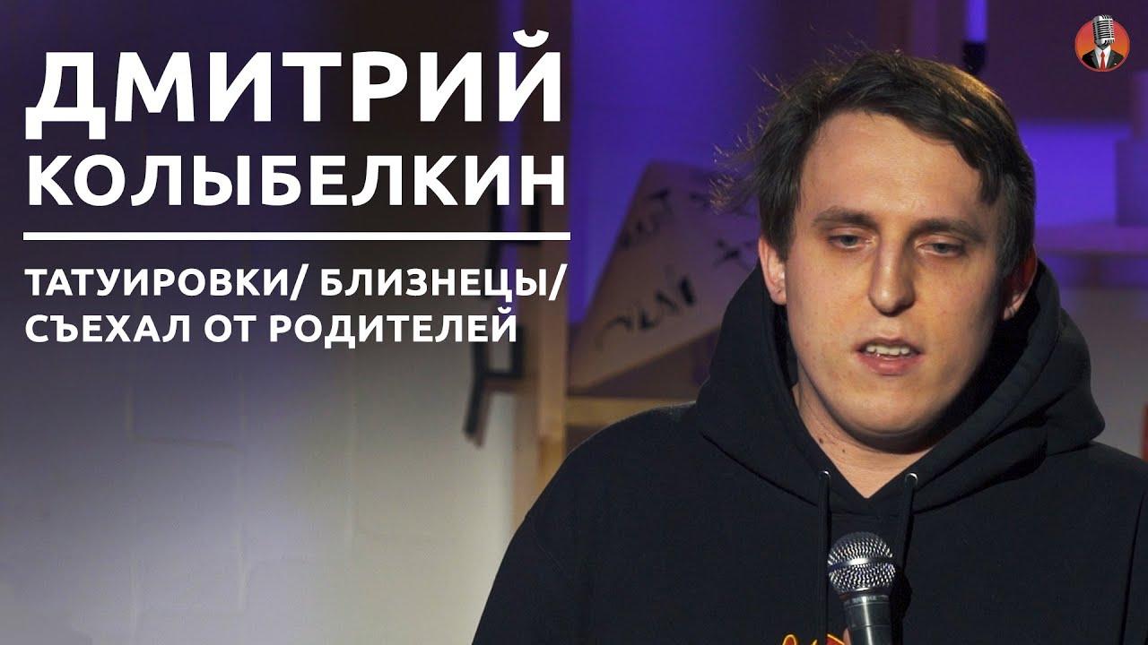 Дмитрий Колыбелкин – татуировки/ съехал от родителей/ близнецы [СК#16]