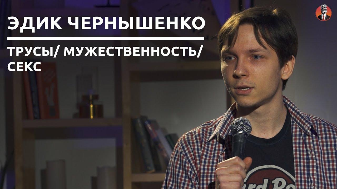 Эдик Чернышенко – трусы/ мужественность/ секс [СК#15]