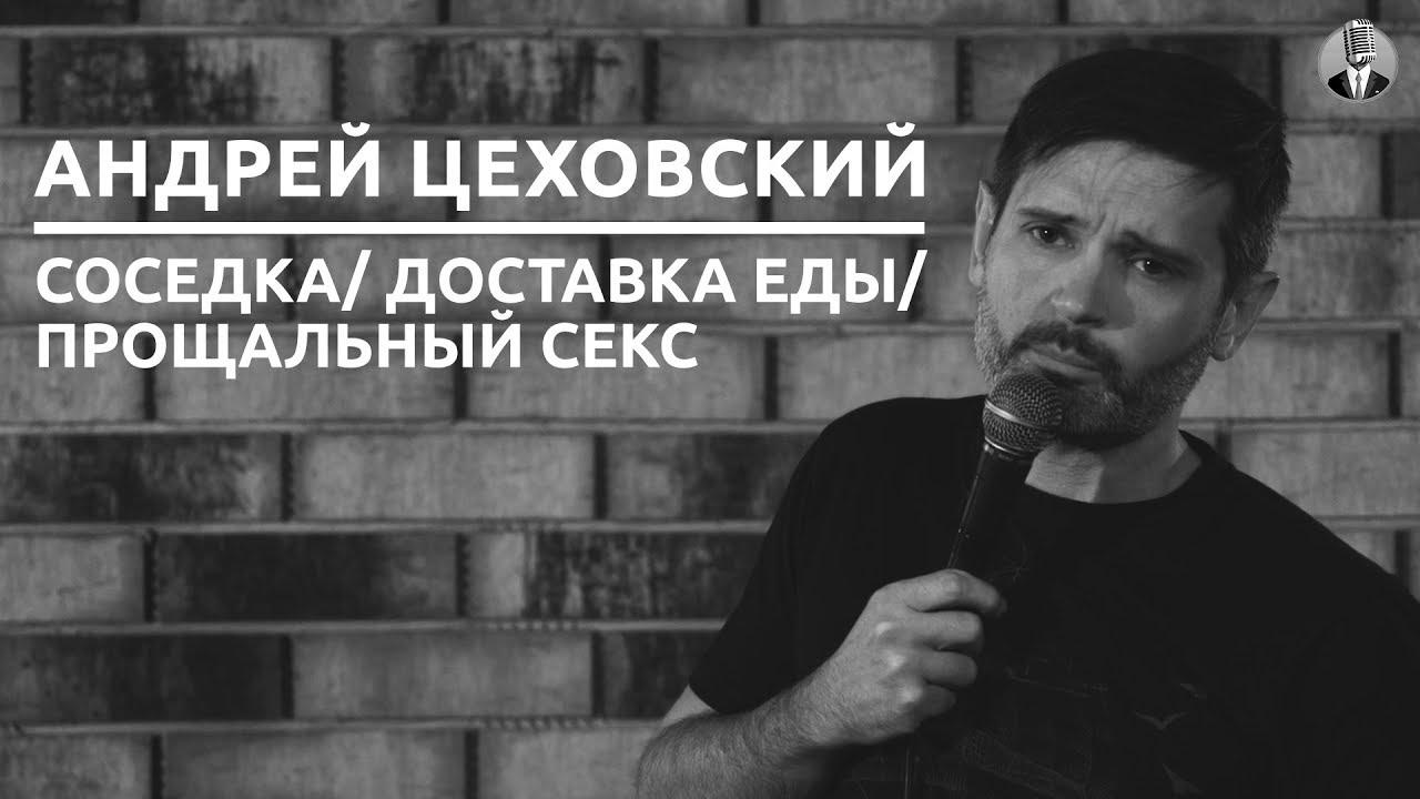 Андрей Цеховский – Соседка/ Доставка еды/ Прощальный секс [СК#7]