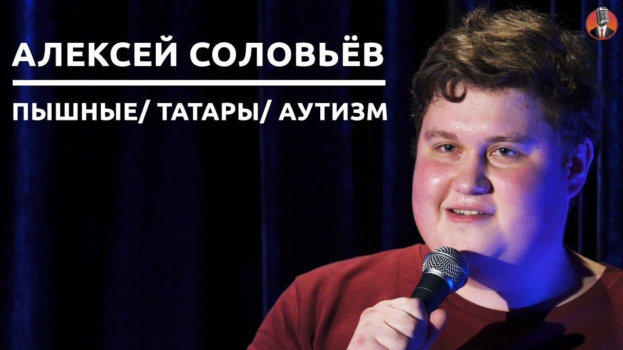 Алексей Соловьёв – Пышные/ Татары/ Аутизм [СК#17]