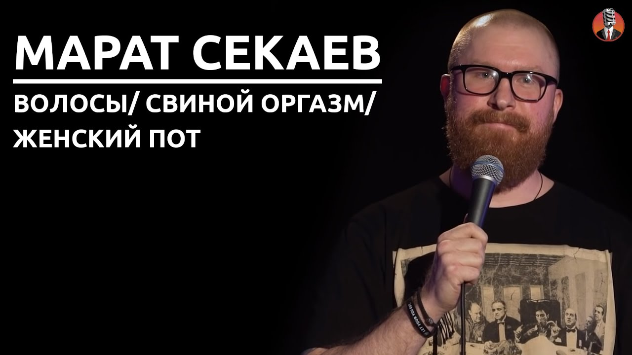 Марат Секаев – Волосы/ Свиной оргазм/ Женский пот [СК#12]