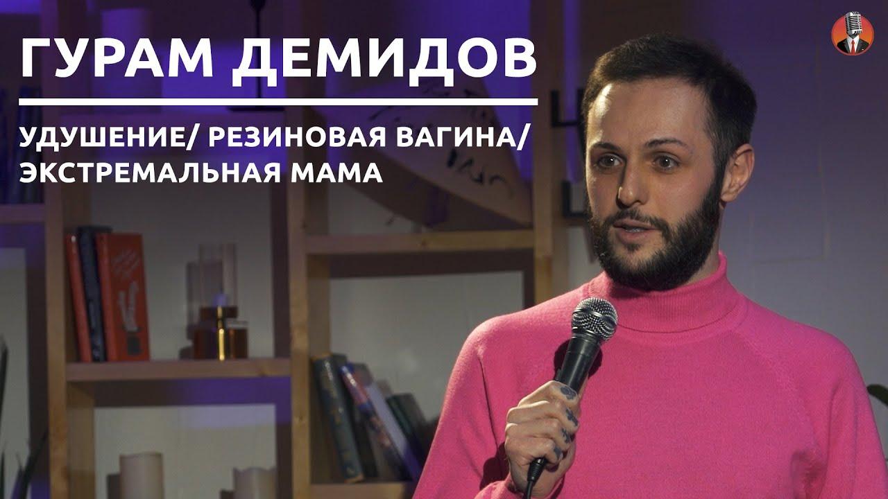 Гурам Демидов – экстремальная мама / удушение / резиновая вагина [СК#16]