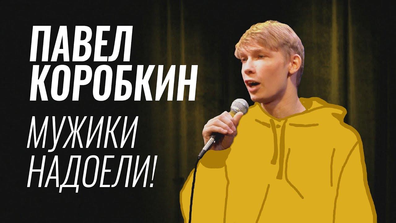 Павел Коробкин – Мужики надоели!