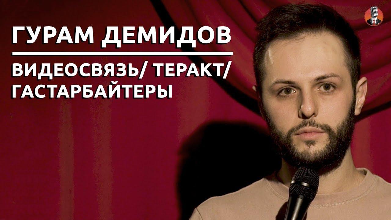 Гурам Демидов – Видеосвязь/ Гастарбайтеры/ Теракт [СК#9]