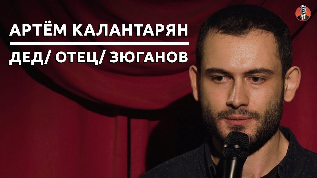 Артём Калантарян – Отец/ Дед/ Зюганов [СК#9]
