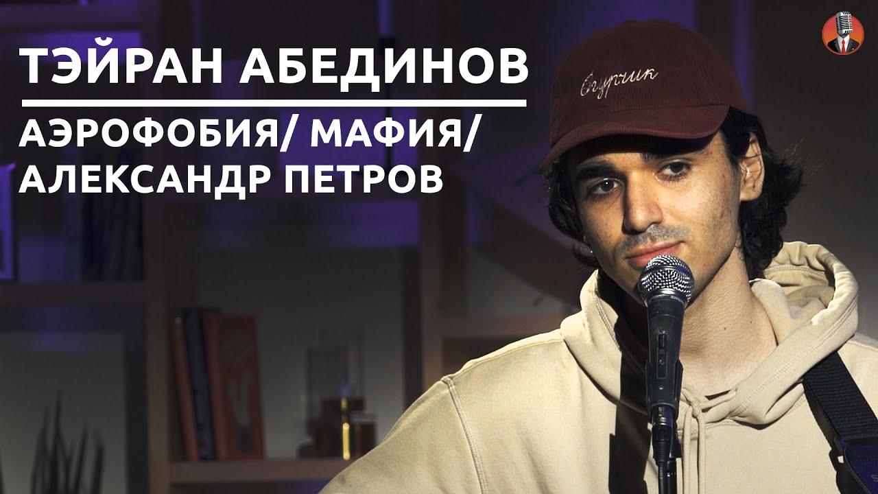 Тэйран Абединов – Аэрофобия/ мафия/ Александр Петров [СК#13]