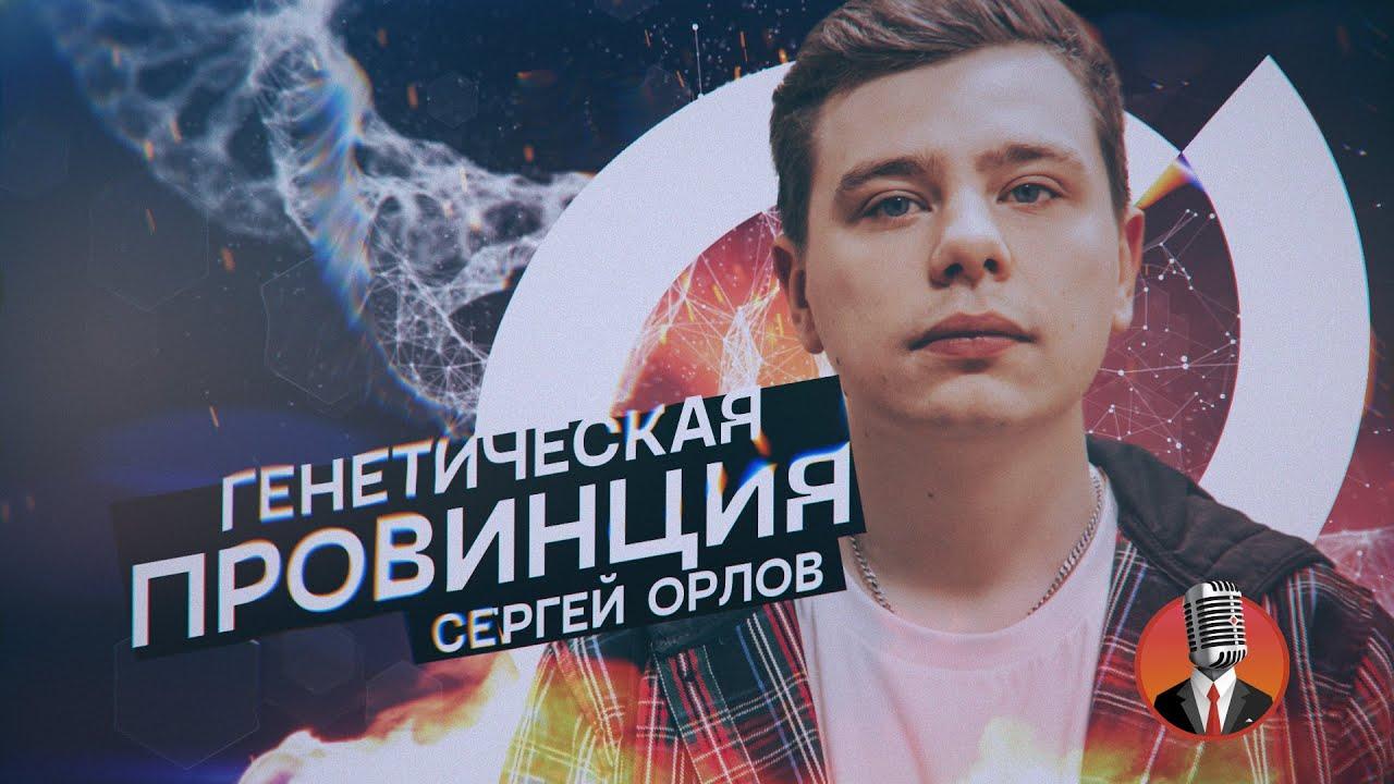 Сергей Орлов – Генетическая провинция