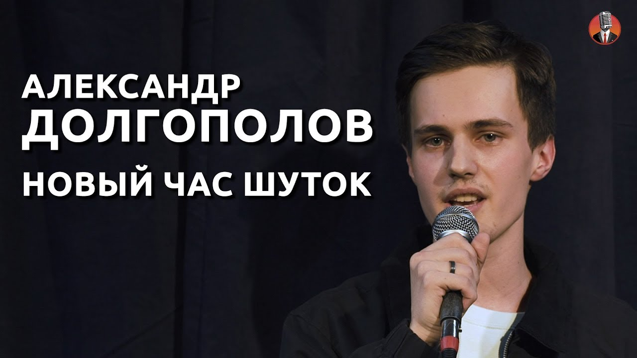 Александр Долгополов – Новый час шуток