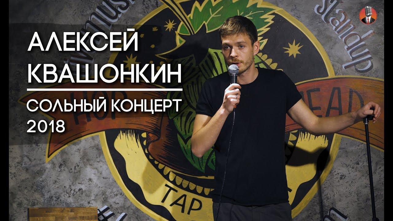 Алексей Квашонкин. Сольный концерт 2018