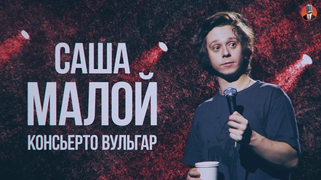 Саша Малой – Консьерто Вульгар