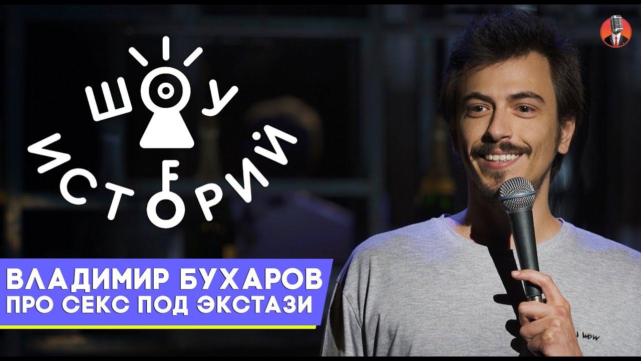 Владимир Бухаров – Про секс под экстази [Шоу Историй]