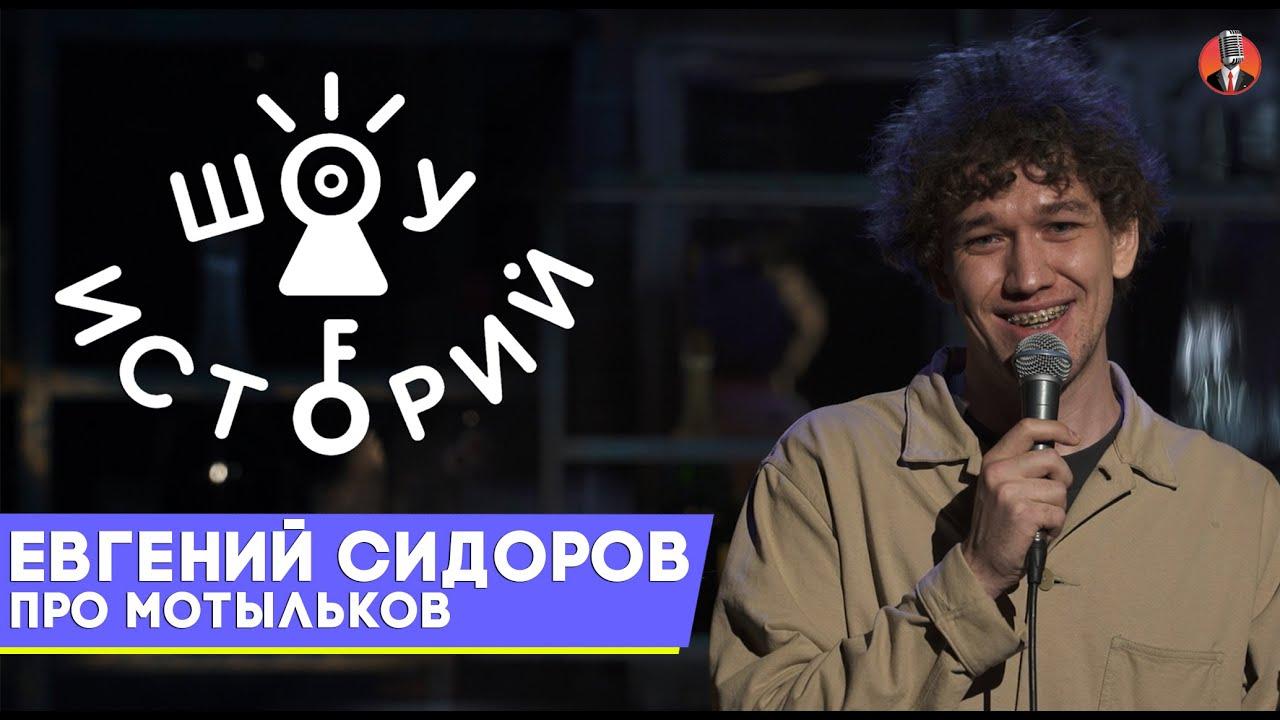 Евгений Сидоров – Про мотыльков [Шоу Историй]