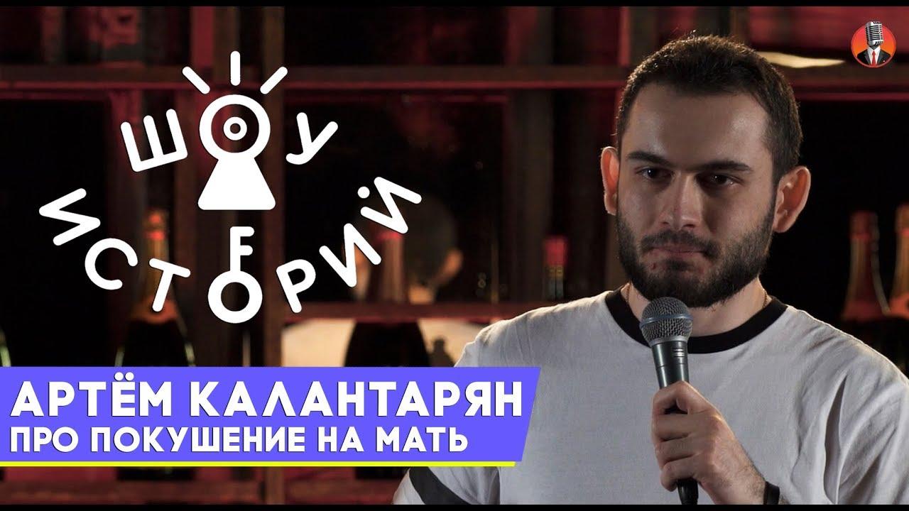 Артём Калантарян – Про покушение на мать [Шоу Историй]