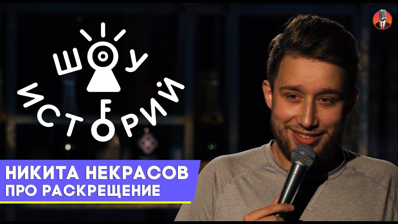 Никита Некрасов – Про Раскрещение [Шоу Историй]