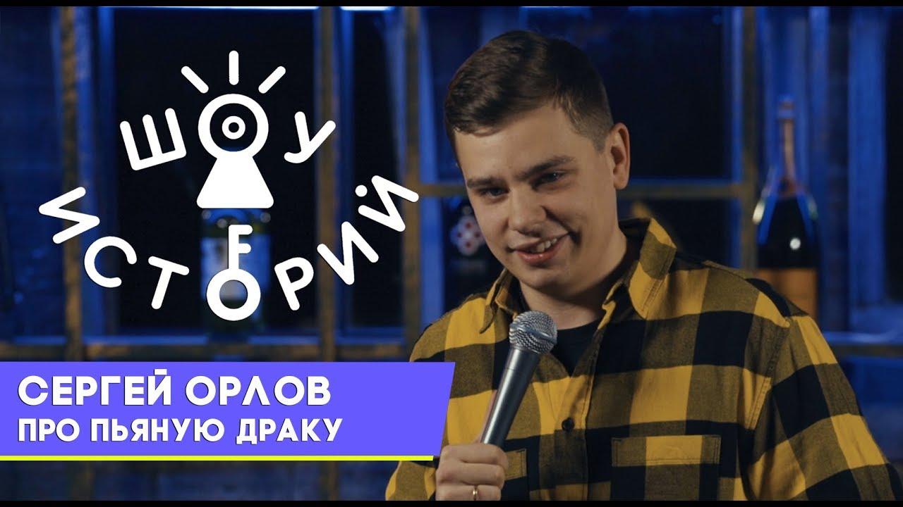 Сергей Орлов – Про пьяную драку [Шоу Историй]