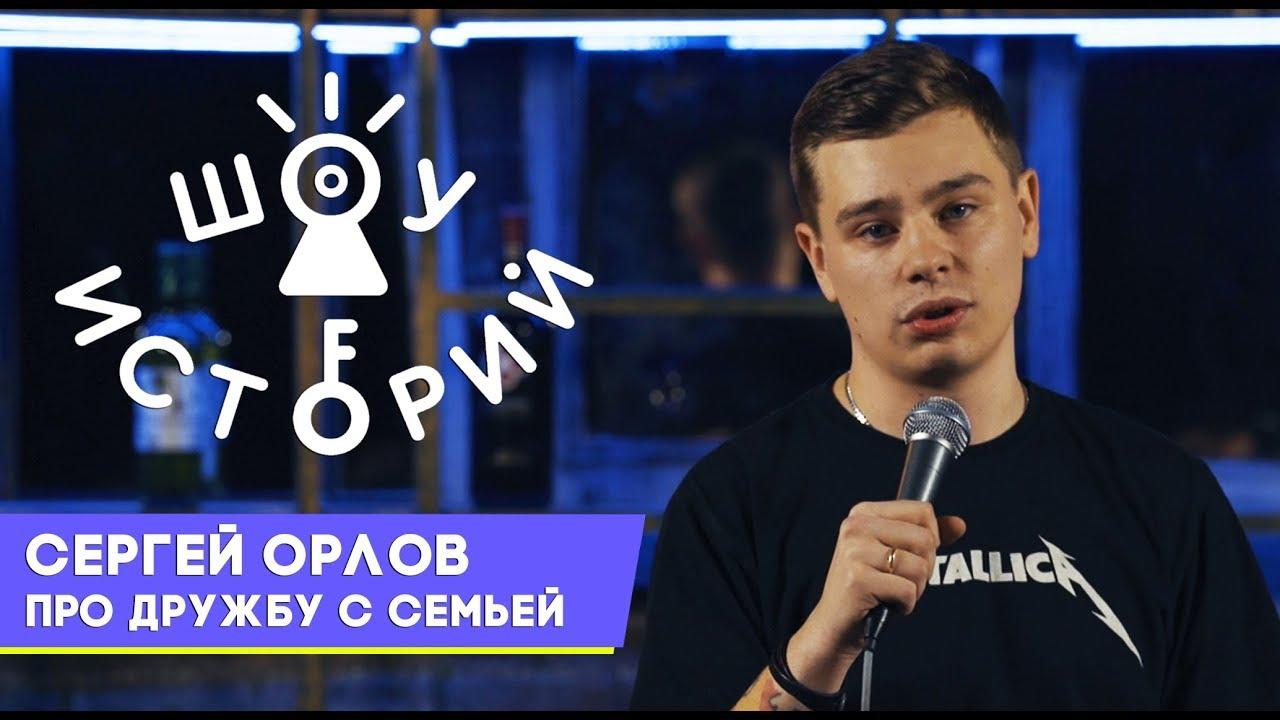 Сергей Орлов – Про дружбу с семьей [Шоу Историй]