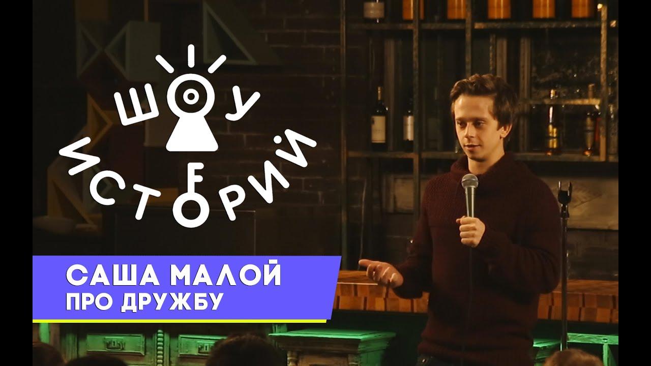Саша Малой – Про дружбу [Шоу Историй]