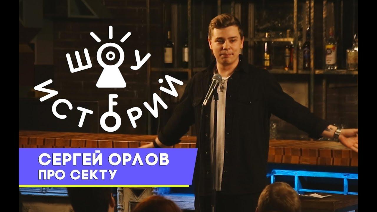 Сергей Орлов – Про секту [Шоу Историй]
