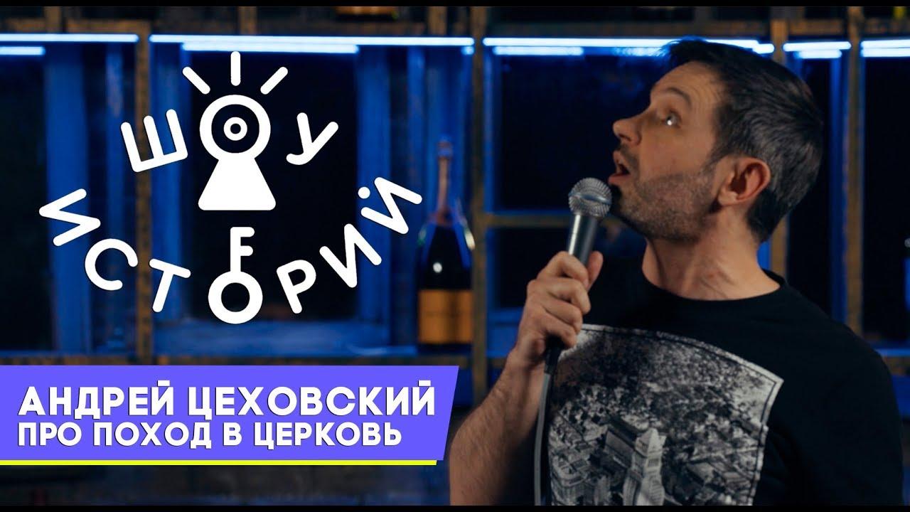 Андрей Цеховский – Про поход в церковь [Шоу Историй]