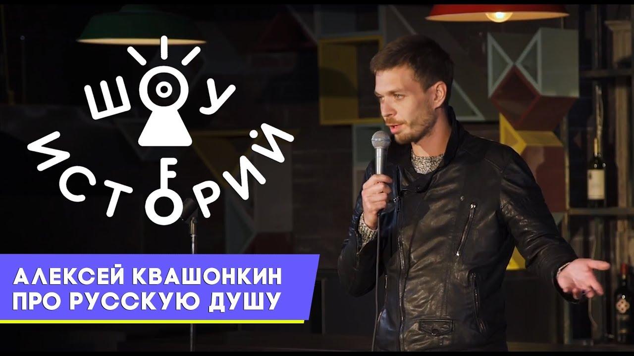 Алексей Квашонкин – Про Русскую душу [Шоу Историй]