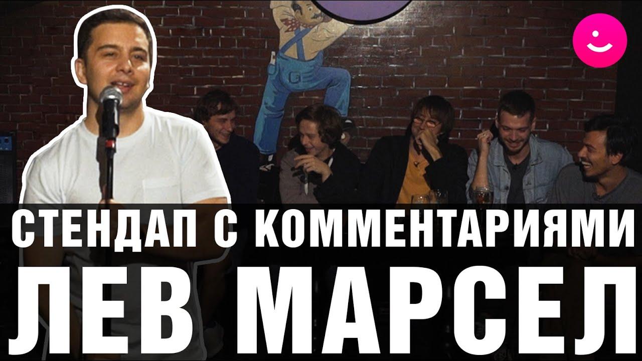 Стендап с комментариями. Лев Марсел