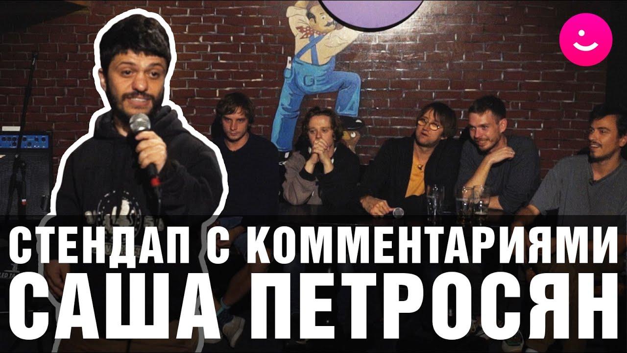 Стендап с комментариями. Саша Петросян