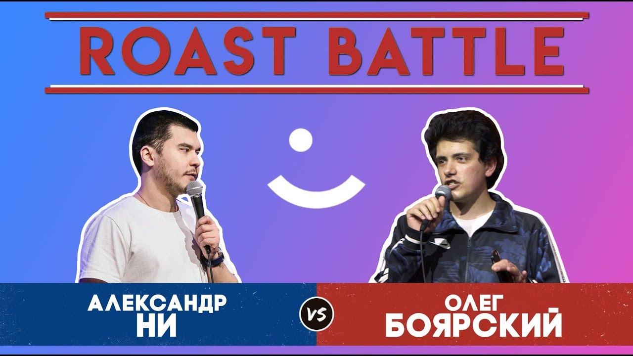 Roast BattleТурнир 2019: Александр Ни vs Олег Боярский