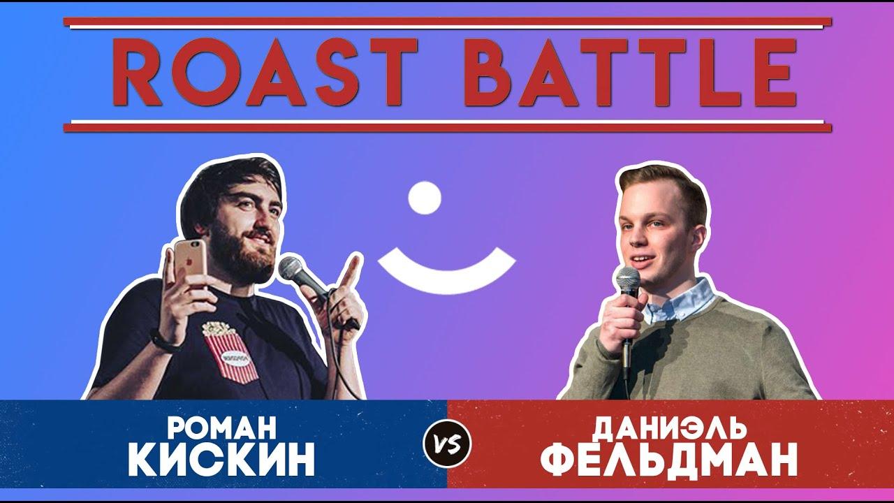 Roast BattleТурнир 2019: Роман Кискин vs Даниэль Фельдман