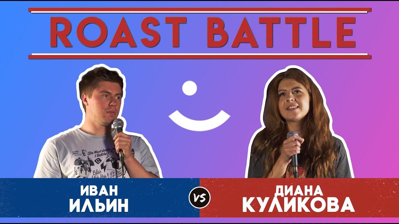 Roast BattleТурнир 2019: Иван Ильин vs Диана Куликова