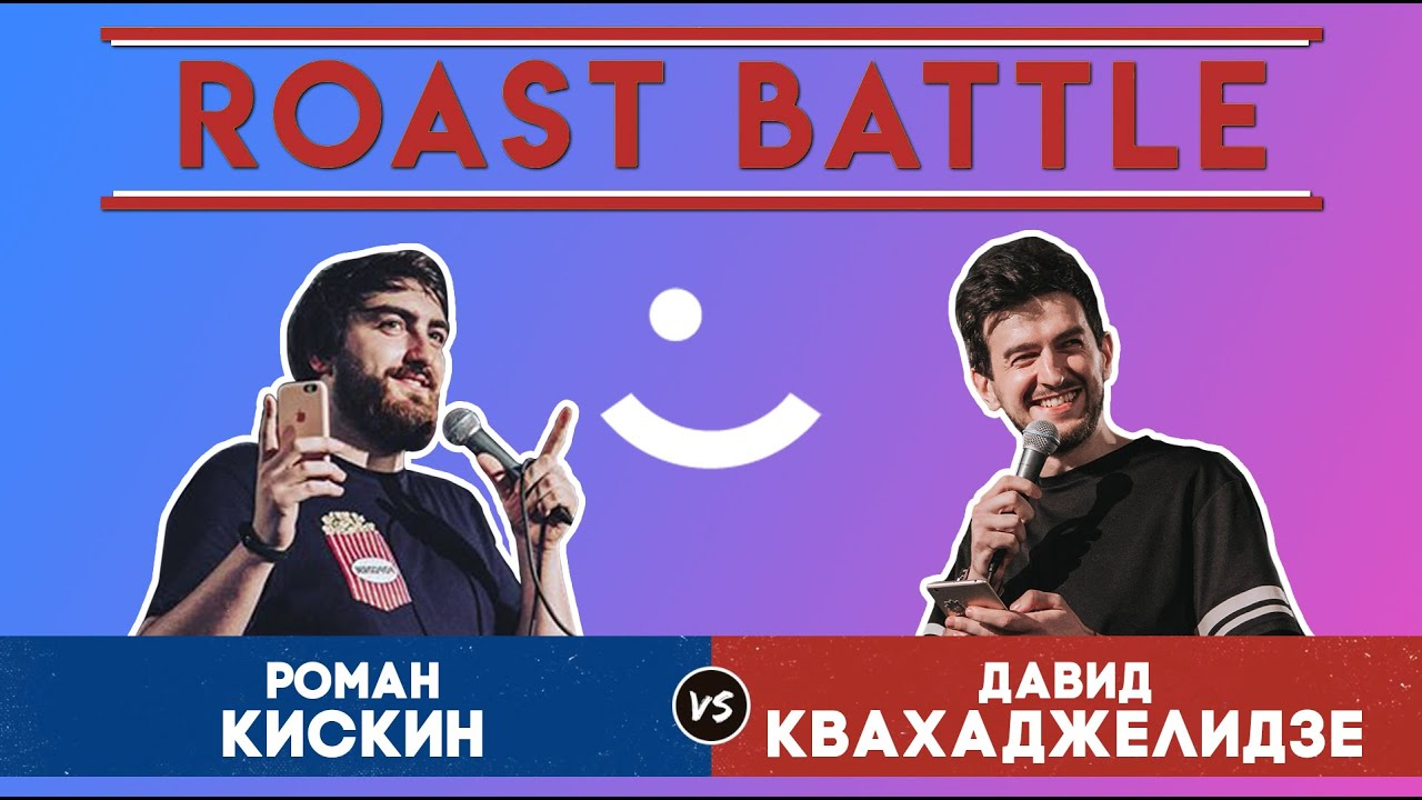 Roast BattleТурнир 2019: Роман Кискин vs Давид Квахаджелидзе