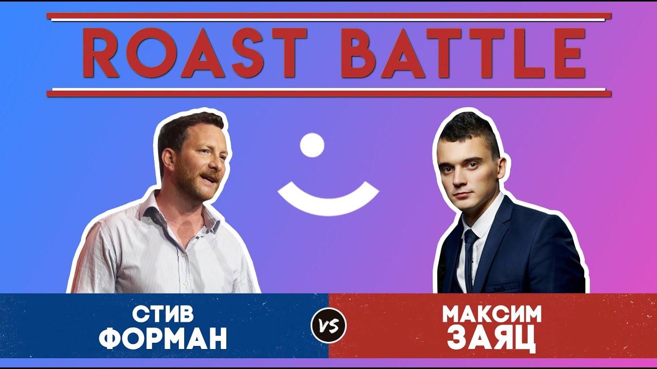 Roast BattleТурнир 2019: Стив Форман vs Максим Заяц
